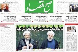صفحه اول روزنامههای اقتصادی ۱۵ مرداد ۹۶