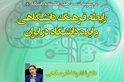 نشست رابطه فرهنگ دانشگاهی و ایده دانشگاه در ایران برگزار میشود