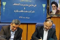مدیریت اکتشاف و شرکت نفت فلات قاره تفاهمنامه امضا کردند