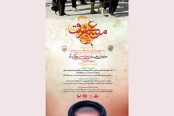 انتخاب نماهنگ و پویانمایی برتر در جشنواره «مسیر عشق»