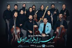 کنسرت مهرزاد خواجه امیری