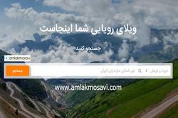 املاک موسوی