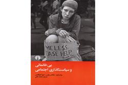 «بیخانمانی» در بازار کتاب/ بررسی راهبردی یک پدیده اجتماعی