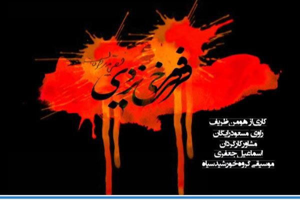 مستند «فرخی یزدی» در خانه هنرمندان اکران می شود