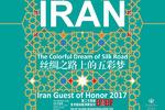 أكثر من 950 عنوانا من الكتب الايرانية في معرض بكين للكتاب
