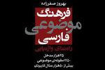۳۵ هزار واژه و اصطلاح رایج فارسی امروز در یک کتاب گردآوری شد