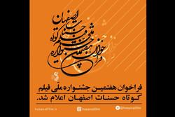جشنواره فیلم حسنات