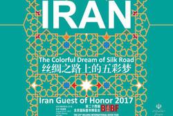 İran, Pekin Kitap Fuarı'nın onur konuğu
