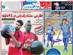 صفحه اول روزنامههای ورزشی ۱۶ مرداد ۹۶