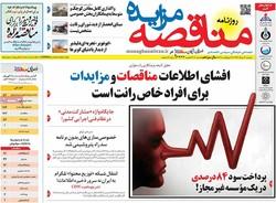 صفحه اول روزنامههای اقتصادی ۱۶ مرداد ۹۶
