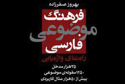 فرهنگ موضوعی فارسی: راهنمای واژهیابی