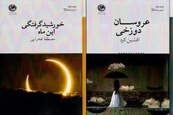 دوره دوم شعر معاصر انتشارات بوتیمار