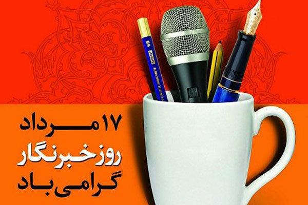مراسم بزرگداشت مقام خبرنگار در خرمشهر