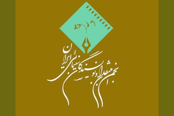 مجمع عمومی انجمن منتقدان و نویسندگان سینمایی برگزار می شود