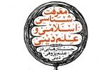 کتاب معرفتشناسی اسلامی و علم دینی منتشر شد