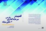کتاب«امنیت و سرمایه گذاری خارجی در خاورمیانه» منتشر شد