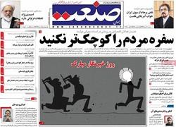 صفحه اول روزنامههای اقتصادی ۱۷ مرداد ۹۶