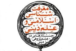 کتاب معرفتشناسی اسلامی و علم دینی