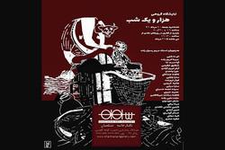 نمایشگاه گروهی تصویرسازی «هزار و یک شب» برپا میشود