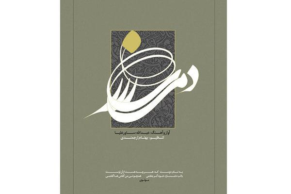 «دمساز» منتشر شد/ نخستین آلبوم موسیقی مرتبط با اقوام گلستان