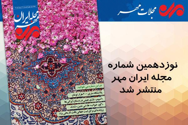 شماره 19 مجله ایران مهر