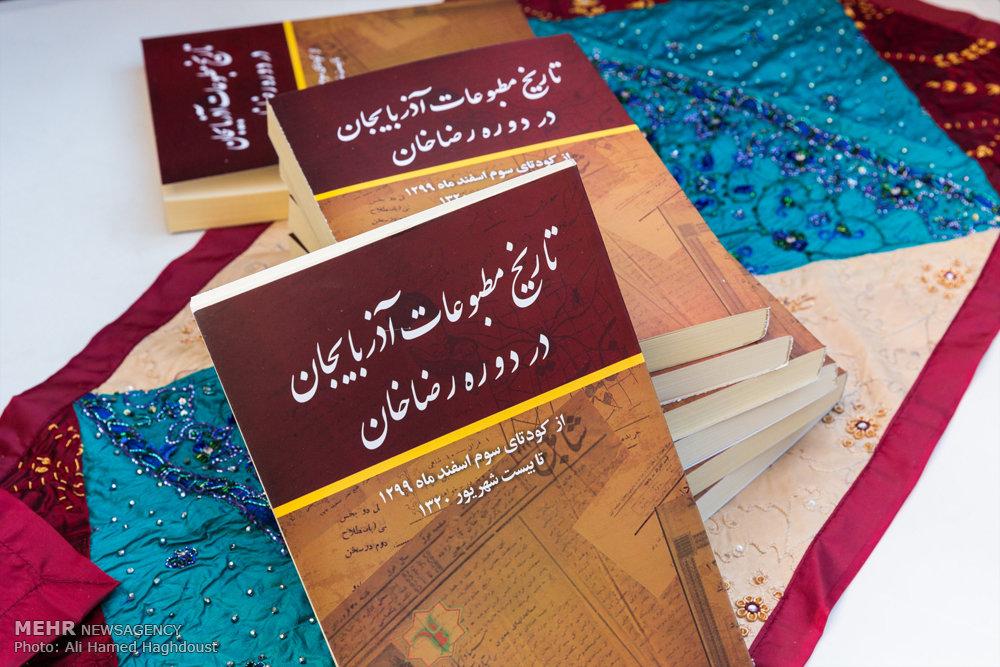 آیین تجهیز موزه مطبوعات آذربایجان در تبریز