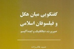 گفتگویی میان هگل و فیلسوفان اسلامی منتشر شد