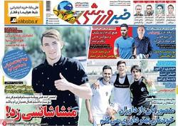 صفحه اول روزنامههای ورزشی ۱۸ مرداد ۹۶
