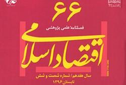 فصلنامه اقتصاد اسلامی