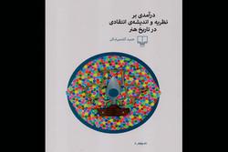 چاپ کتابی درباره پیشینه و نظریههای انتقادی تاریخ هنر