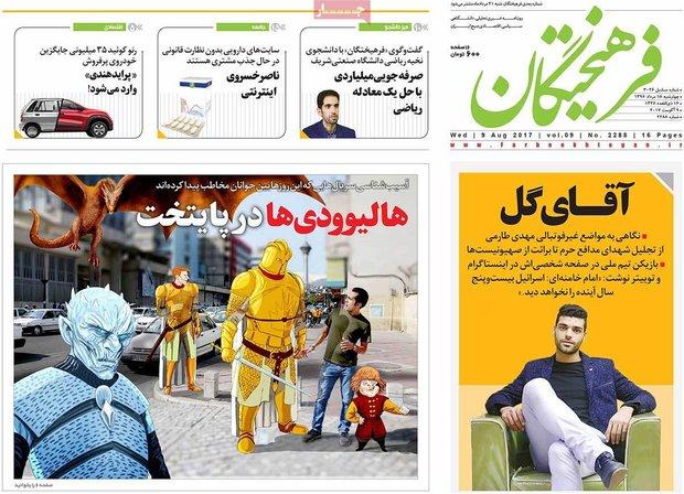 صفحه اول روزنامههای ۱۸ مرداد ۹۶