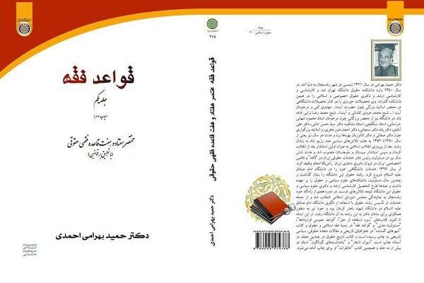 کتاب قواعد فقه