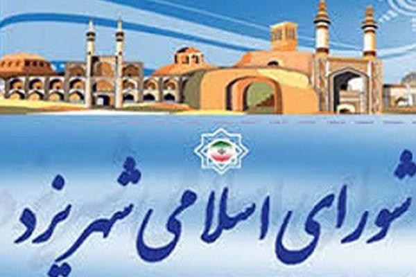 Image result for شورای شهر یزد