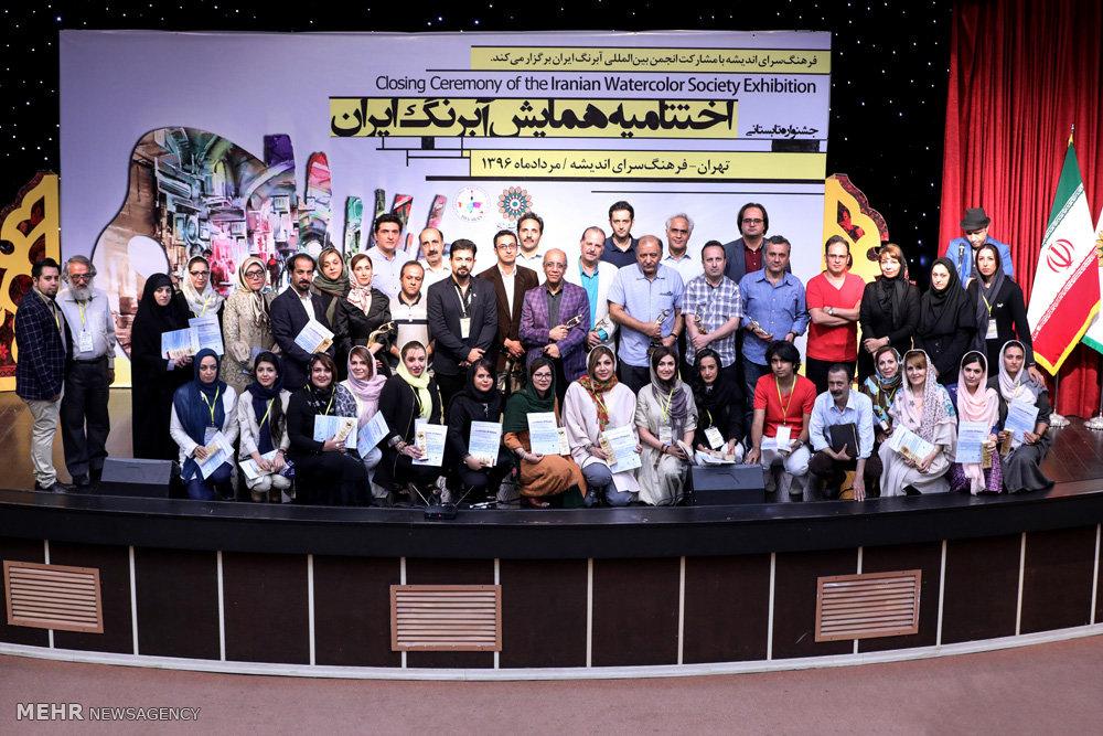 اختتامیه همایش بین المللی آبرنگ ایران