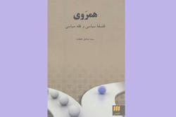 کتاب «همروی فلسفه سیاسی و فقه سیاسی»منتشر شد