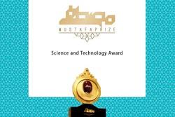 mustafa prize