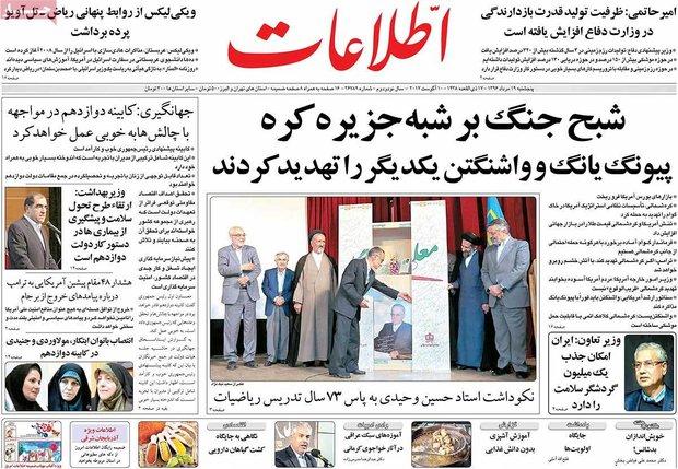 صفحه اول روزنامههای ۱۹ مرداد ۹۶