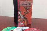پنج دوره جشنواره قصهگویی در یک لوح فشرده منتشر شد
