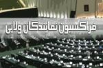 جلسه فراکسیون نمایندگان ولایی با وزیر صنعت