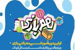اولین دوره آموزشی معرفتی «بازی» ویژه خانوادهها برگزار میشود