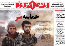 صفحه اول روزنامههای ۲۱ مرداد ۹۶