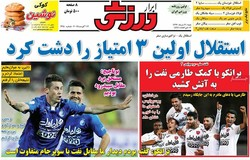 صفحه اول روزنامههای ورزشی ۲۱ مرداد ۹۶