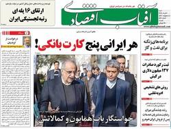 صفحه اول روزنامههای اقتصادی ۲۱ مرداد ۹۶