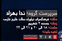 کنسرت صبا محمدی