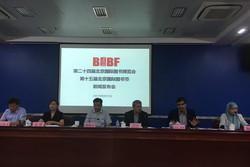 کنفرانس مطبوعاتی به مناسبت حضور ایران به عنوان مهمان ویژه در نمایشگاه کتاب پکن