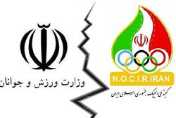کمیته ملی المپیک و وزارت ورزش