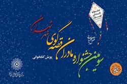 سه هزار مادر تهرانی آموزش قصه گویی می بینند