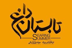 لوگوی «تابستان داغ» رونمایی شد/ اکران از اوایل شهریور