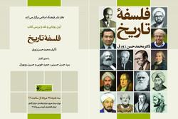 صاحبنظران، «فلسفه تاریخ» را نقد میکنند