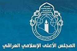 المجلس الأعلى الاسلامي العراقي يؤكد أن الشباب هم الثروة الحقيقية للبلاد